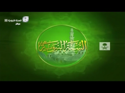 قناة السنة النبوية بث مباشر
