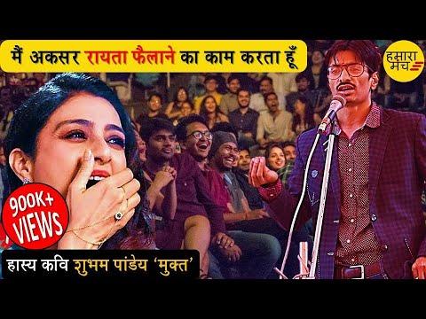 इस सिंगल हड्डी कवि ने हँसा हँसा कर श्रोताओं की अंतड़ियाँ निकाल दी Shumbham Pandey Mukt Kavi Sammelan