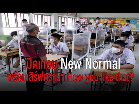 เปิดเทอม New Normal พร้อมเสิร์ฟดรามา How you like that?