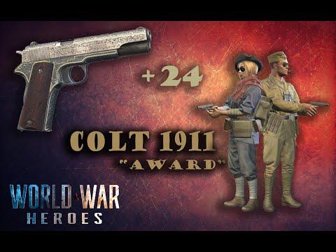 GAMEPLAY WITH COLT 1911 AWARD +24 IN WORLD WAR HEROES! НАГРАДНОЙ КОЛЬТ 1911 +24 В ВВХ!!!!