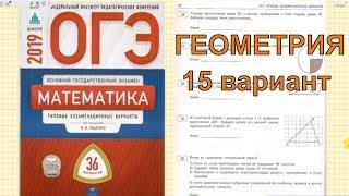 Подготовка к ОГЭ по математике 2019. ГЕОМЕТРИЯ. 15 вариант.