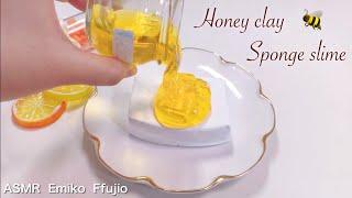 【ASMR】🍯はちみつ紙粘土スポンジスライム🍊【音フェチ】꿀 점토 슬라임  Honey clay sponge slime No talking ASMR