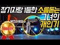 세계댄스대회(body rock)에서 기립박수 받은 한국댄스팀의 드래곤볼 퍼포먼스!!!(독특크루 ...