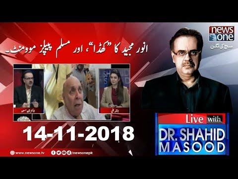 Live with Dr.Shahid Masood   14-November-2018   Anwar Majeed   Mega Money Laundering