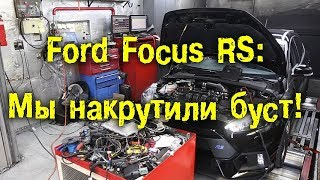 Ford Focus Rs - Мы Накрутили Буст! [Bmirussian]