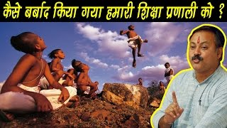 Macaulay's Indian Education System Fully Exposed By Rajiv Dixit Ji