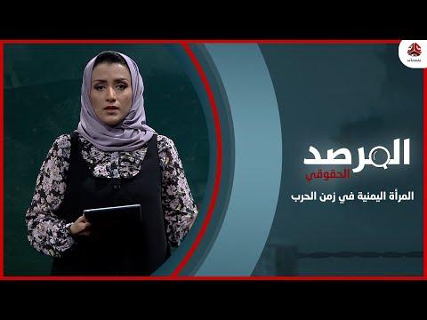 المرأة اليمنية في زمن الحرب.. 6 سنوات من القتل والعنف | المرصد الحقوقي