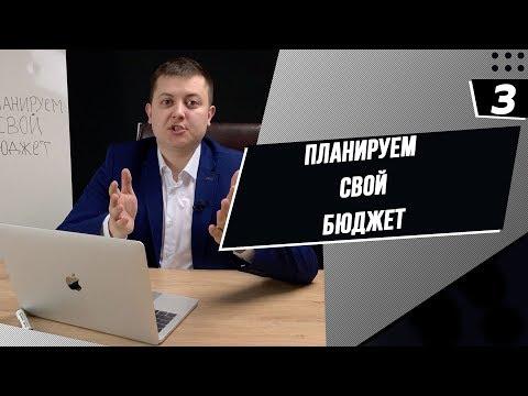 Михаил Бережных: Планируем Свой Бюджет