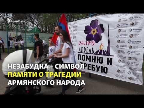 Пятигорск: забег в память о трагедии армян