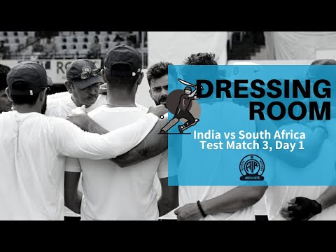 India vs South Africa | Test Match 3, Day 1 | Dressing Room | All India Radio