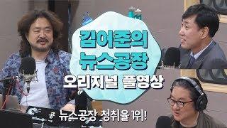 5.15(화) 김어준의 뉴스공장 / 강병원, 하태경, 장경욱, 원종우, 김은지