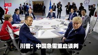 Gambar cover 明镜焦点   西方都担心中美对抗伤害很大,川普:中国急需重启谈判,他們沒有选择 (20190827)