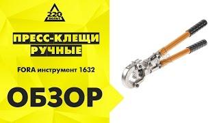 Обзор Пресс клещи ручные для металлопластиковых труб FORA инструмент 1632