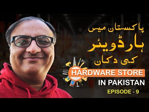 Hardware Store | Franchising in Pakistan | Episode 9 | Rehan Allahwala
