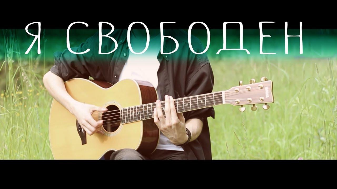 Кипелов Я свободен. Нотытабы | Ноты и табы песен для гитары