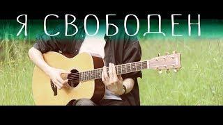 Скачать Кипелов Я свободен Fingerstyle Guitar Cover