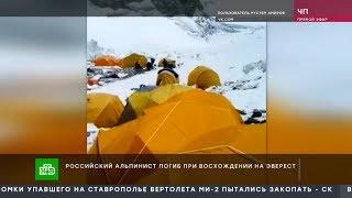 Российский альпинист погиб при восхождение на эверест