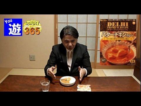 365日レトルトカレーを食べ続けるオッサン #23 デリー・プレミアムレシピ・バターチキンカレー