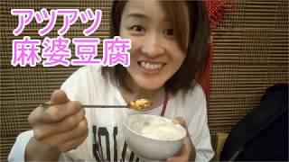 【石焼麻婆豆腐】劉家私菜坊 thumbnail