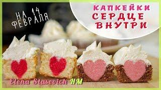 Капкейки - сердце внутри - 2 способа на 14 февраля!  Heart Inside a Cupcake    Elena Stasevich HM