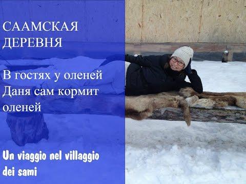 Russian Vlog: путешествие в саамскую деревню Самь Сыйт! Un viaggio nel villaggio dei sami Sam Syyt!