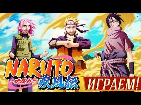 Naruto Shippuden: The Board Game - ИГРАЕМ!