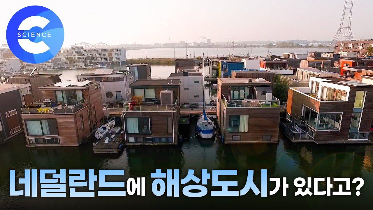물 위에 뜬 집에 산다는 건 어떤 기분일까?