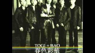 Pure Smile-春色彩華-Togi + Bao.