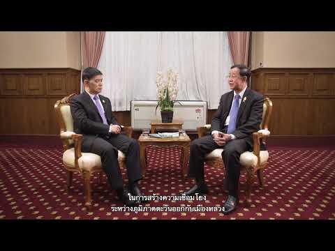 The Insider Thailand: Transport Infrastructure Part1 [Teaser]