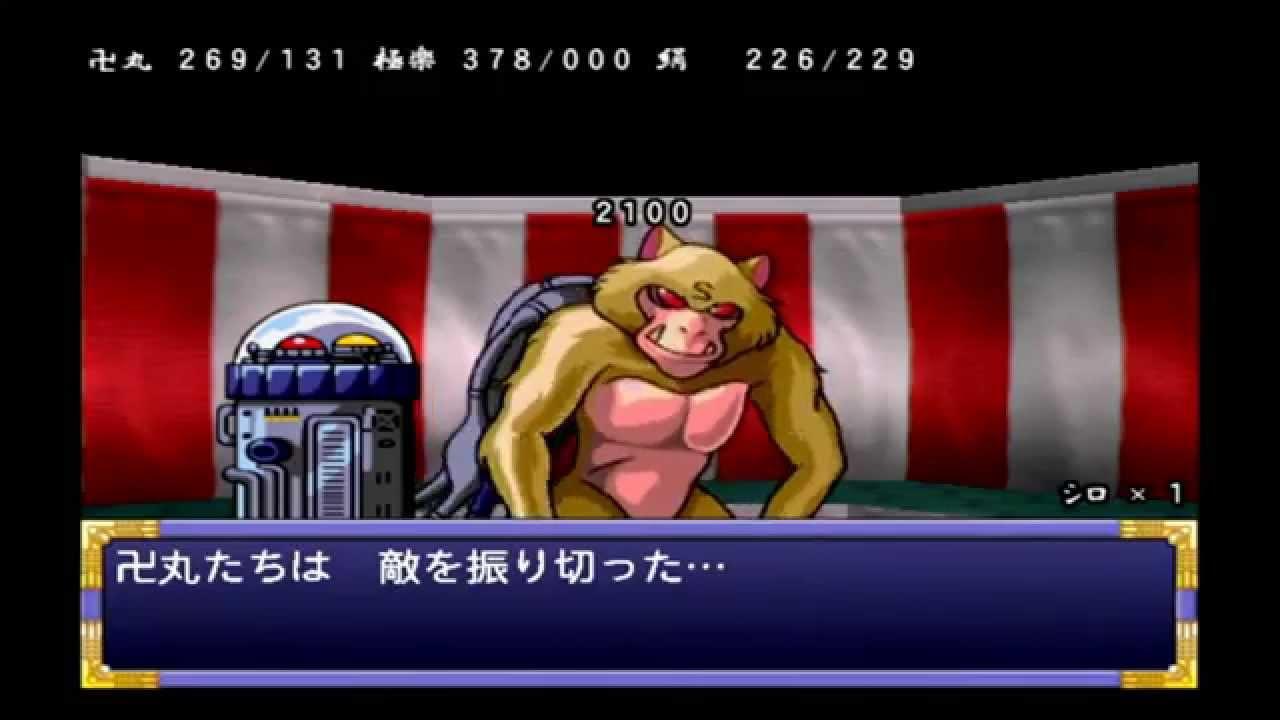 天外魔境Ⅱ 『マントー2』戦 FAR ...
