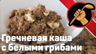 Постная гречневая каша с сухими белыми Нереально вкусно!