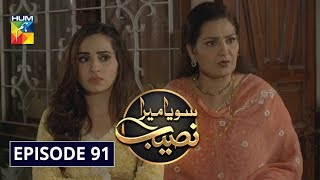 Soya Mera Naseeb Episode 91 HUM TV Drama 21 October 2019