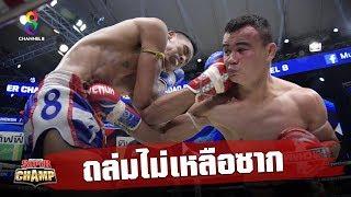 ช็อตเด็ดมวยจอมบ้าดีเดือดไล่ถล่มไม่เหลือซาก   Muay Thai Super Champ   15/09/62
