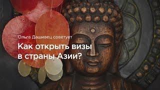 видео Самостоятельное оформление визы в Китай