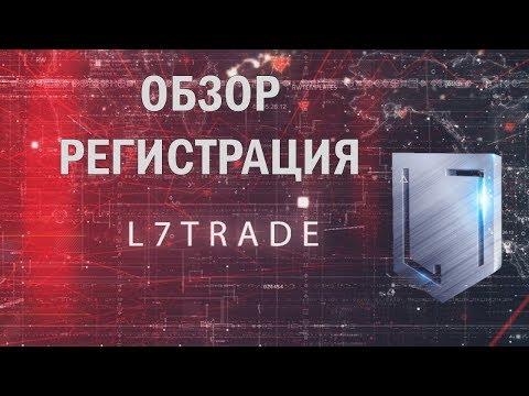 l7.trade Обзор Регистрация Обмен криптовалют на l7trade Бизнес на обмене валют