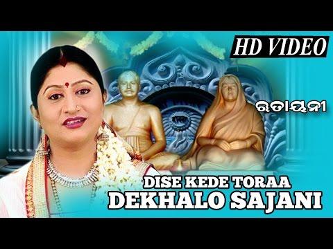 DISE KEDE TORA I Album- Rutayani I Namita Agrawal I SARTHAK MUSIC