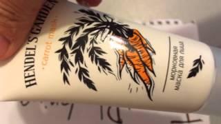 Отзыв о морковной маске Carrot Mask от «Hendel's Garden»