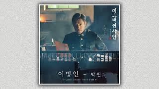 [미스터 션샤인 OST Part 8] 이방인 - 박원