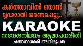 KARTHAVIL NJAN (Mishiha Karthavin) Karaoke | ചങ്ങനാശ്ശേരി ഈണം (New) | Syro Malabar Rasa Qurbana