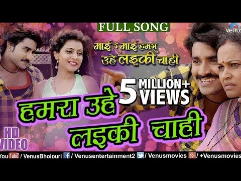 "Pradeep Pandey ""Chintu"" का सबसे हिट Video Song | Humra Uhe Laiki Chahi | Mai Re Mai | Bhojpuri Song"