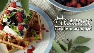 Как приготовить вафли с ягодами [Рецепты Bon Appetit]