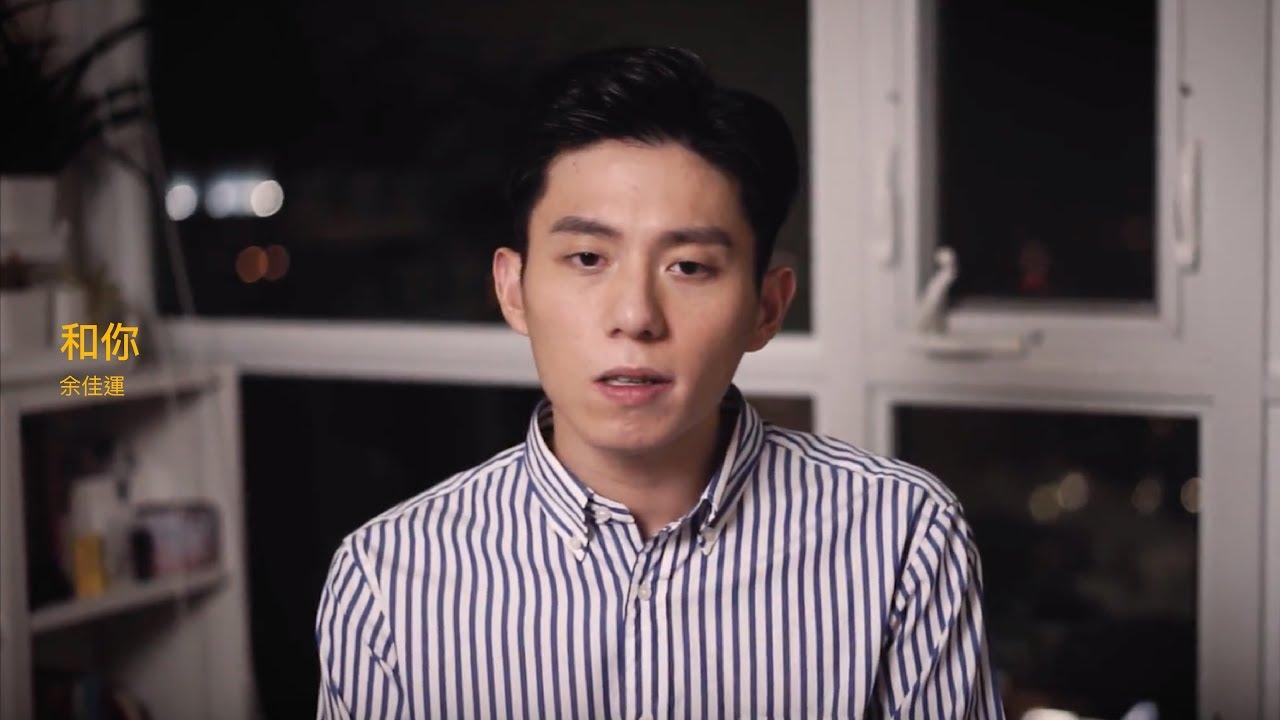 余佳運 | 和你 | Ando Tsai - YouTube