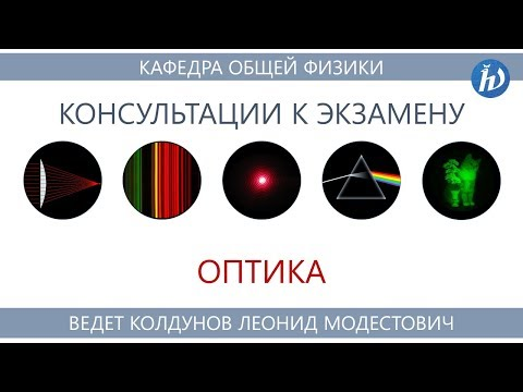 "Билеты №10, 11, 12, 13 ""Дифракция"""