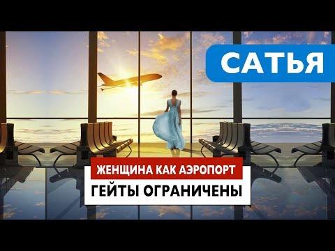 """Сатья • Женщина как аэропорт - количество """"гейтов"""" ограничено"""