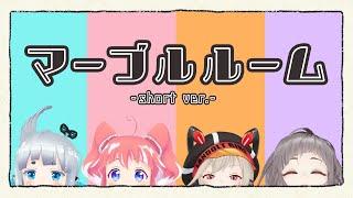 【オリジナル曲】マーブルルーム/ブイアパ【short ver.】