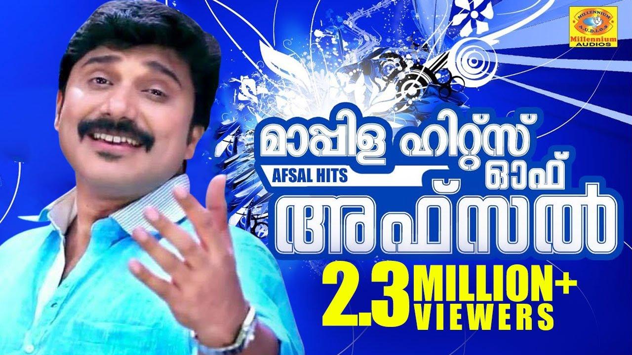 Mappila Hits of Afsal | Mappilapattukal | Malayalam Mappila Album |  Superhit Mappila Songs
