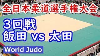 全日本柔道選手権 2019 3回戦 飯田 vs 太田 judo