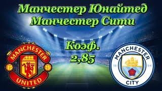 Манчестер Юнайтед Манчестер Сити АПЛ 8 03 2020 Прогноз на Футбол