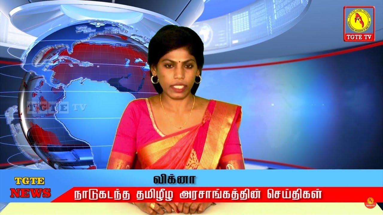 01.10.2018 - TGTE NEWS 07 | செய்திகள் | நாடுகடந்த தமிழீழ அரசாங்கம் | TGTE.TV