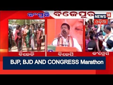 Bijepur Battle: BJD , BJP ଓ CONGRESSଙ୍କ MARATHON ପ୍ରଚାର  | BIG BREAKING NEWS |